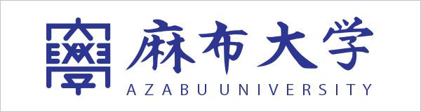 麻布大学公式ホームページ